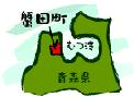 青森県蟹田町位置イラスト